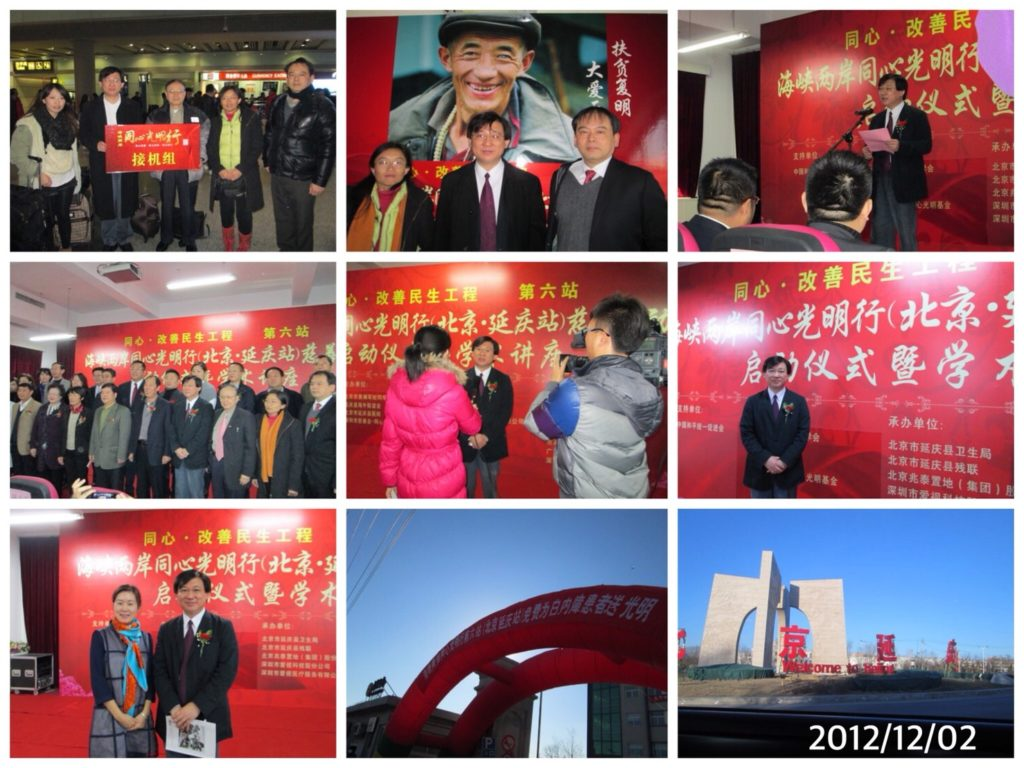 On December 2, 2012, the Nobel Institute of Ophthalmology in Taiwan participated in the activities of the sixth station of the Cross-Strait Brightness Action in Yanqing County, Beijing.
