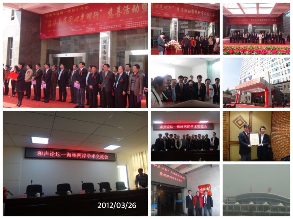 March 26th, 2012 The Cross-Strait Brightness Action Charity Activities Held in Changsha, Hunan Province and Liuyang, China