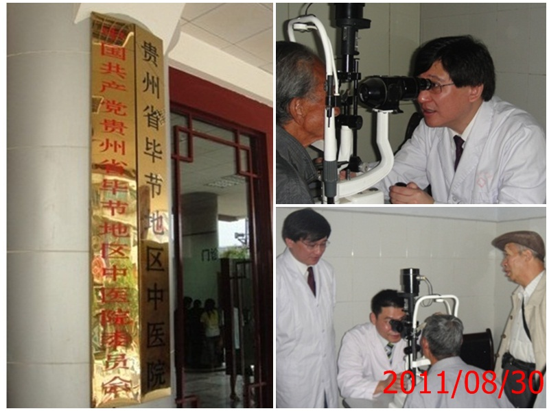 August 30th, 2011 Secretary-General Zhang Chaokai of the Association for Medical Exchanges The Cross-Strait Brightness Action was invited to participate in the launching ceremony of a concentric Guangming line of charity activities in Bijie, Guizhou, China
