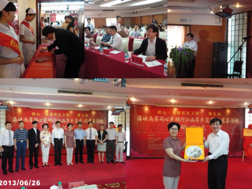 June 26, 2013 Taiwan's Nobel Medical Institution participates in the Ninth Station on the Cross-Strait Brightness Action in Lotus Town, Pingxiang County, Jiangxi Province, China