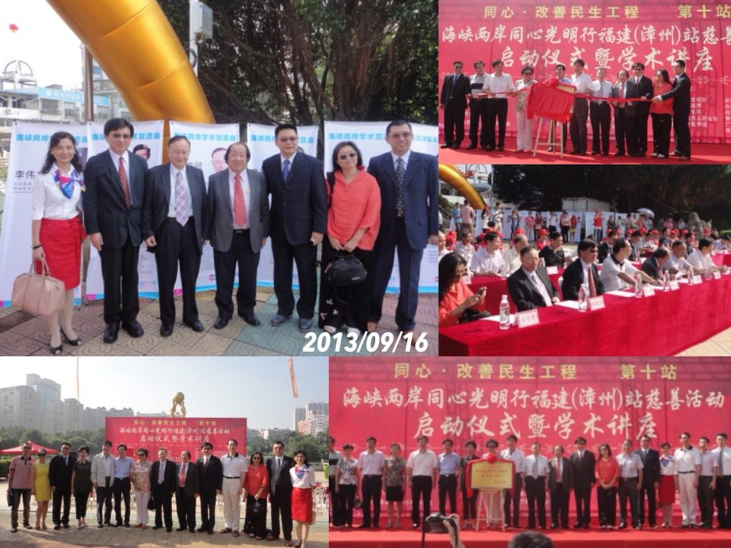 September 16, 2013 Secretary-General Zhang Chaokai of the Association for Medical Exchanges across the Taiwan Strait was invited to participate in a charity event on the two sides of China Unicom Co., Ltd. in Zhangzhou, Fujian Province, China.