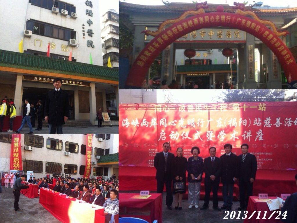On November 24, 2013, Secretary-General Zhang Chaokai of the Taiwan Straits Association for Medical Exchanges was invited to participate in the launching ceremony and academic lecture of the two sides of the same bank, Jieyang City, Guangdong Province.
