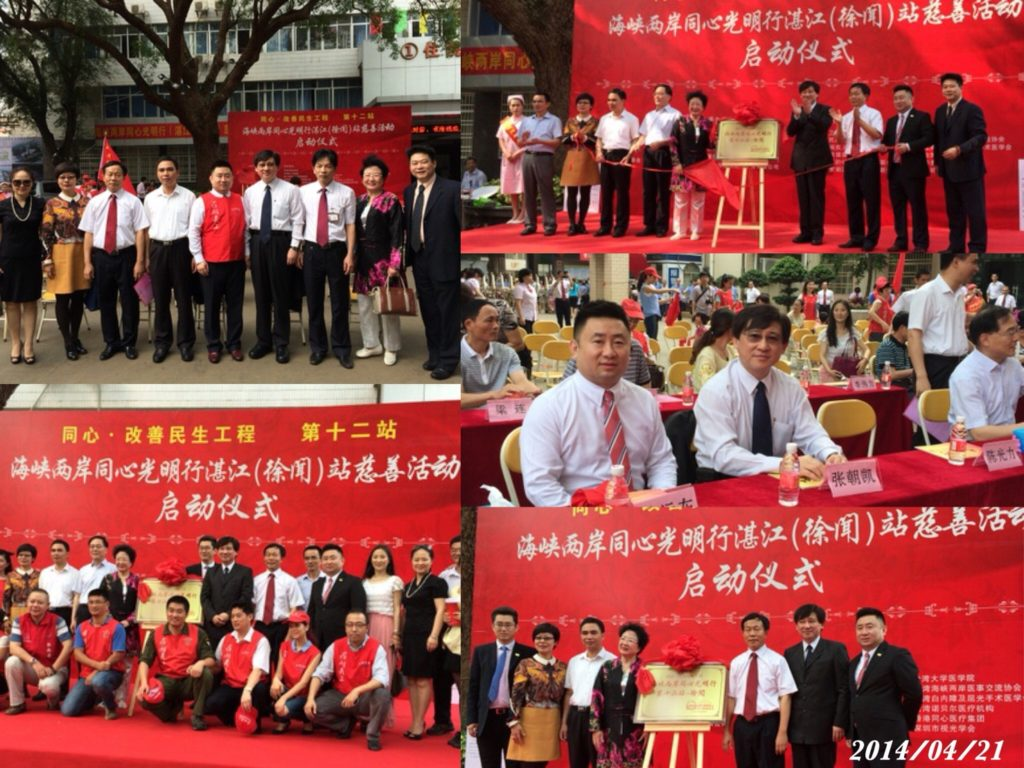 On April 21st, 2014, Secretary-General Zhang Chaokai of the Medical Exchange Association was invited to attend the 12th station of Tongxin Guangming in Xuwen County, Zhanjiang City, Guangdong Province, China.