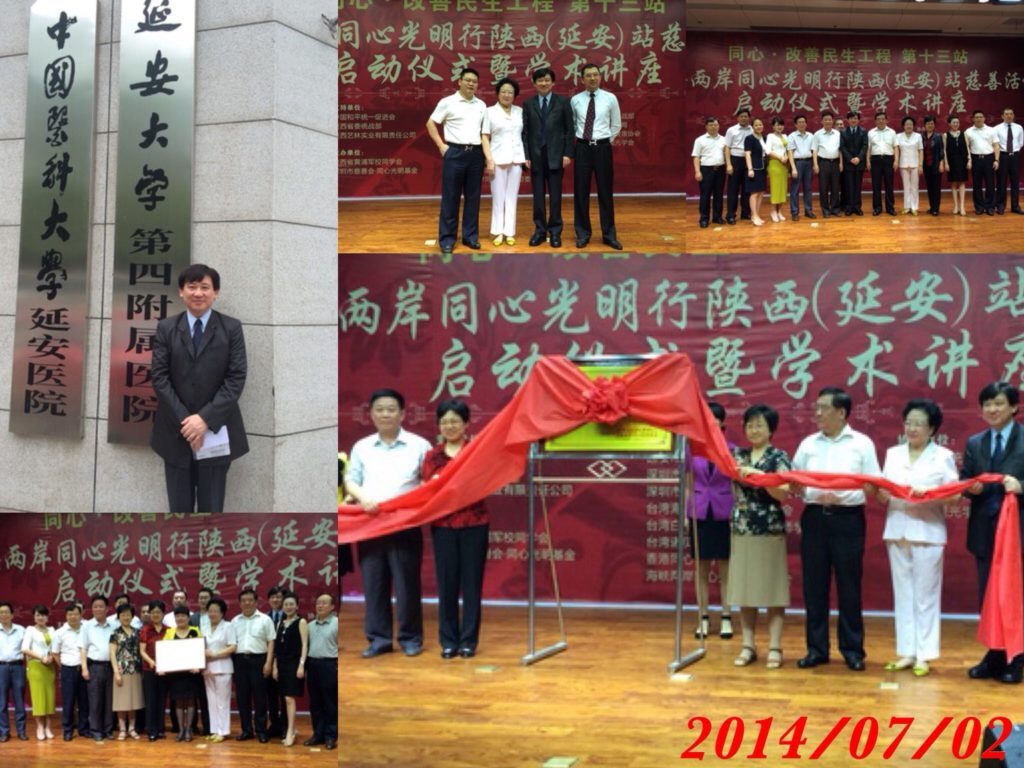 July 2, 2014 Secretary General Zhang Chaokai of the Taiwan Straits Association for Medical Exchange was invited to attend the 13th station of Yan'an City, Shaanxi Province, China.