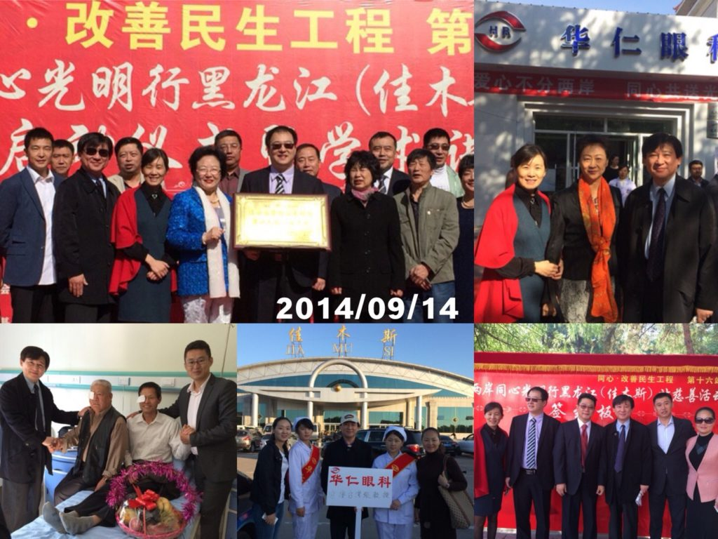 September 24, 2014 Secretary-General Zhang Chaokai of the Taiwan Straits Association for Medical Exchanges was invited to attend the 16th station of Jiamusi City, Heilongjiang Province, China.
