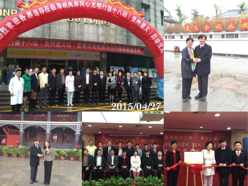 April 27, 2015 Secretary-General Zhang Chaokai of the Taiwan Straits Association for Medical Exchanges was invited to attend the 18th station of Zunyi, Guizhou, China.
