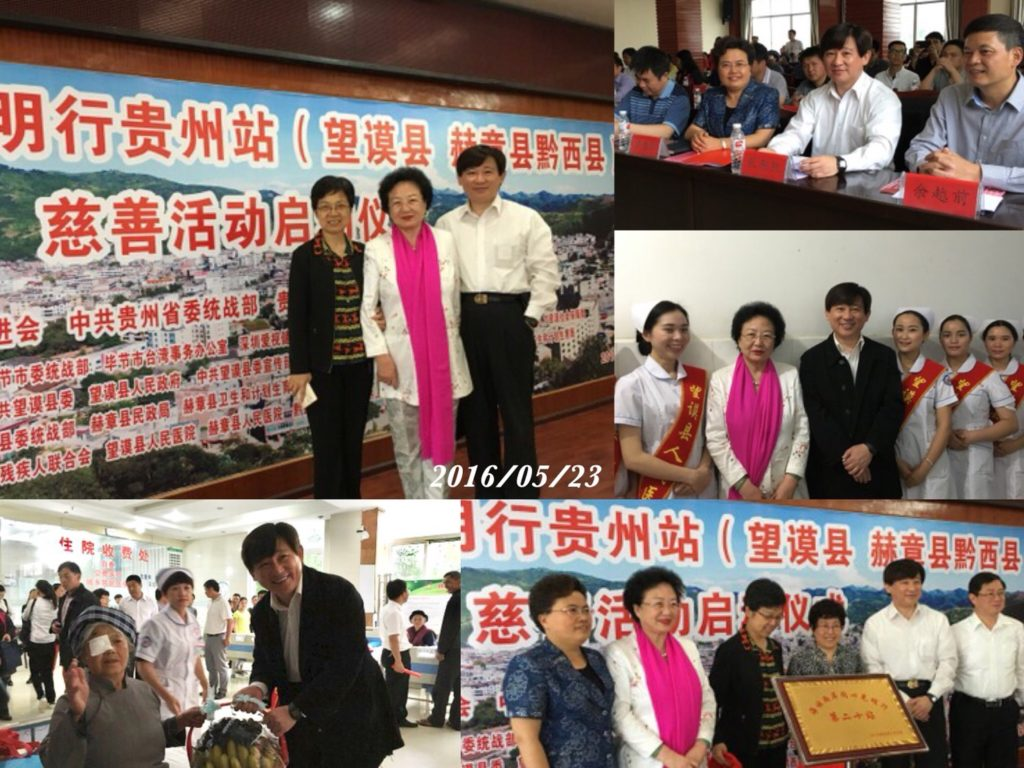 May 23, 2016 Secretary-General Zhang Chaokai of the Taiwan Straits Cross-strait Medical Exchange Association was invited to attend the 20th station in Guizhou, Wangmo County, China.