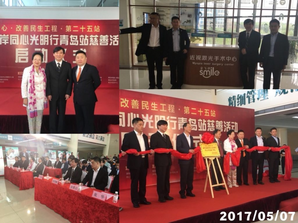 May 07, 2017 Dr. Zhang participated in the 22nd station Tongxinguangming line Shandong Qingdao Cross-strait concentric Guangming line Qingdao Station Cataract clinic charitable activities
