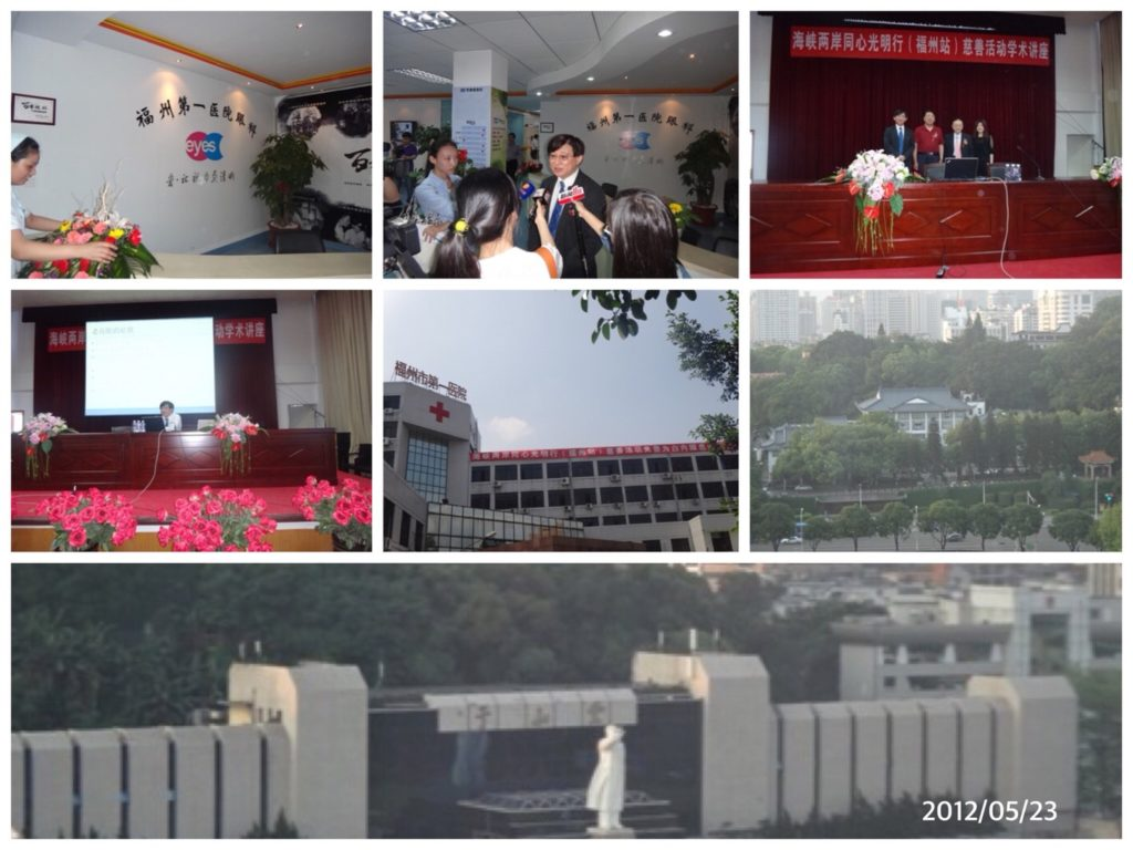 On May 23, 2012,the Nobel Institute of Ophthalmology in Taiwan participated in the activities of the fourth station of Cross-Strait Brightness Action in Fuzhou, Fujian Province