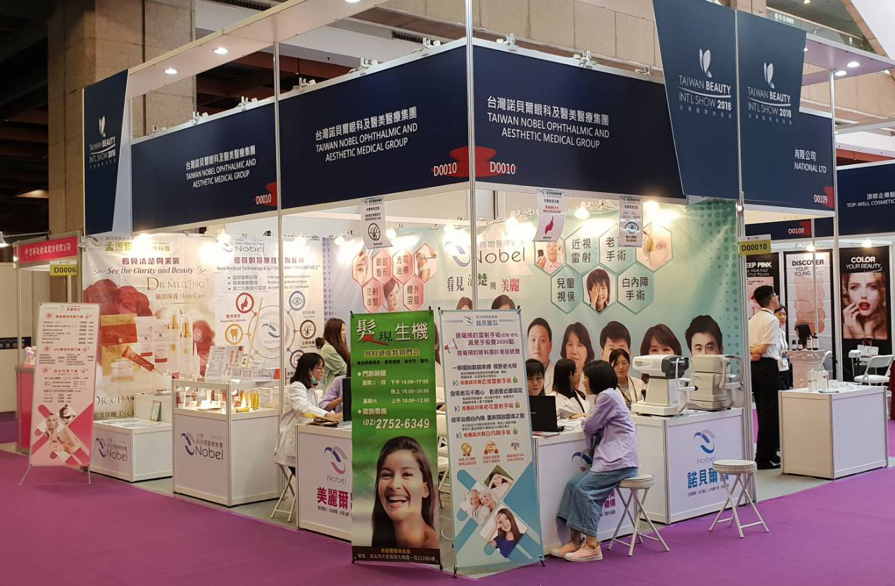 2018.09.13-2018.09.15 Taiwan Int'l Beauty Show 2018