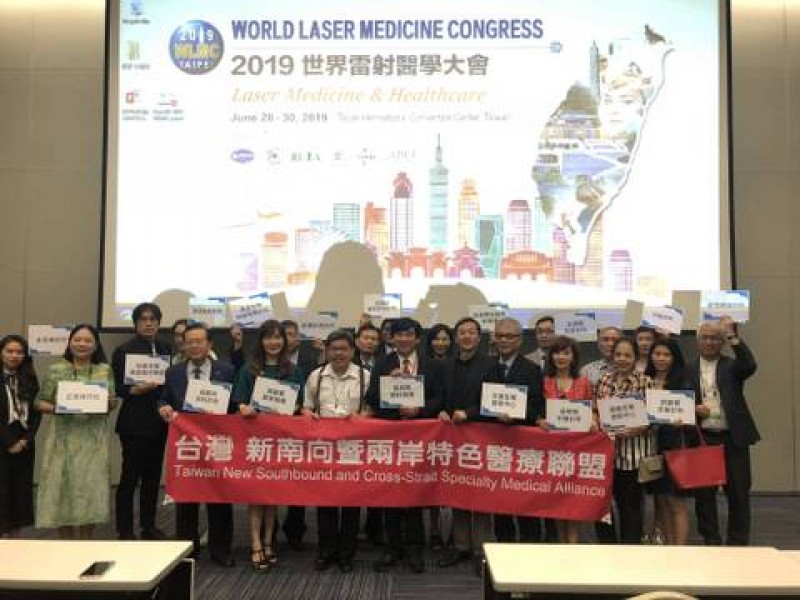 World Laser Medicine Conference—New South and Cross-Straits Medical Alliance Forum