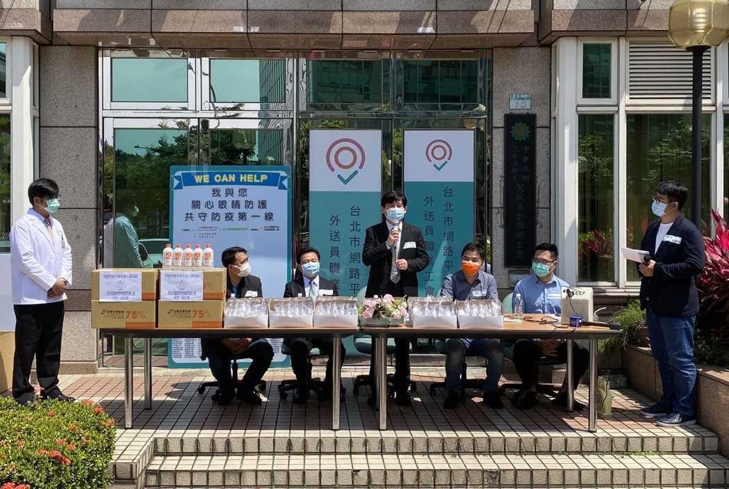 2020/05/11 Noble Ophthalmology, Yuan Ding Trading company, New Taipei City Clock, Watch & Optical Labor Association jointly donated epidemic prevention materials to the Taipei City Online platform delivery Workers occupational Union .